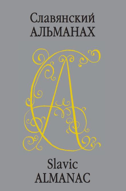 Славянский альманах